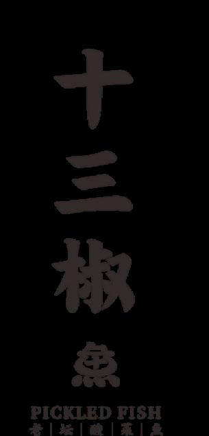 十三椒老坛酸菜鱼.png